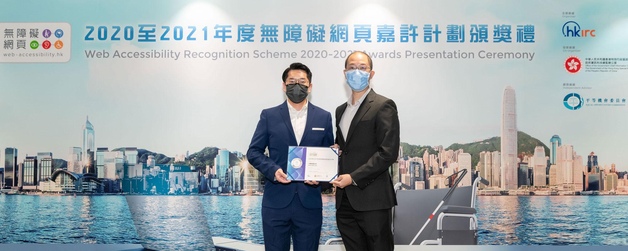 i2榮獲 2020至2021年度無障礙網頁嘉許計劃銀獎