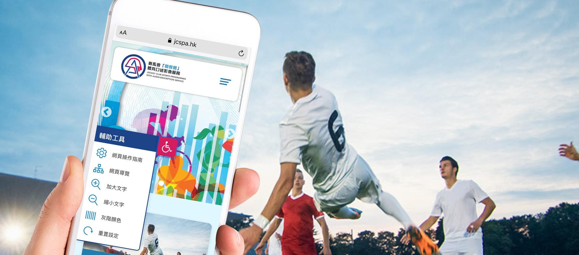 讓視障人士欣賞到精彩賽事!  由 i2 開發的賽馬會「開聲體」體育影像口述服務網站正式啟用