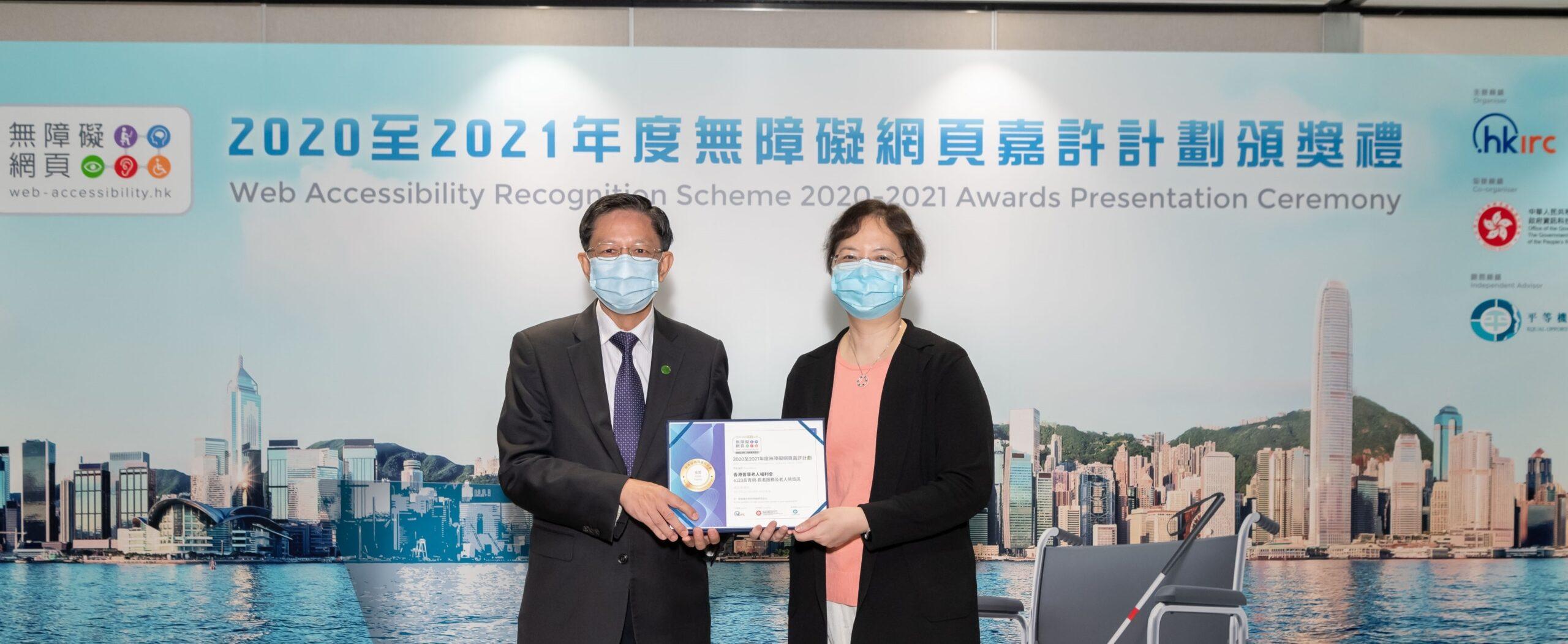 i2為耆康會開發的「長青網」網站及流動應用程式在2020至2021年度獲得無障礙網頁嘉許計劃兩項金獎的殊榮!
